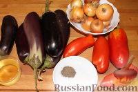 Фото приготовления рецепта: Закуска из баклажанов (на зиму) - шаг №1