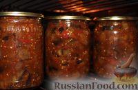 Фото приготовления рецепта: Закуска из баклажанов (на зиму) - шаг №11