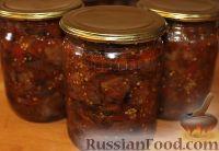 Фото приготовления рецепта: Закуска из баклажанов (на зиму) - шаг №12