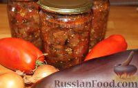 Фото приготовления рецепта: Закуска из баклажанов (на зиму) - шаг №13