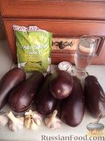 Фото приготовления рецепта: Баклажаны, соленые с чесноком - шаг №1