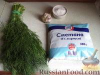 Фото приготовления рецепта: Соус сметанный с чесноком и укропом - шаг №1