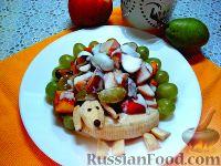 """Фото к рецепту: Детский салат """"Гав-гав"""" с виноградом"""