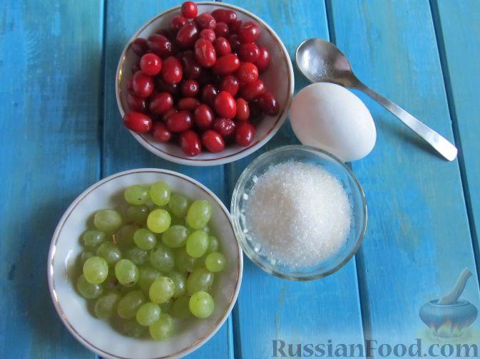 """Фото приготовления рецепта: Суфле """"Нежное наслаждение"""" с кизилом и виноградом - шаг №1"""