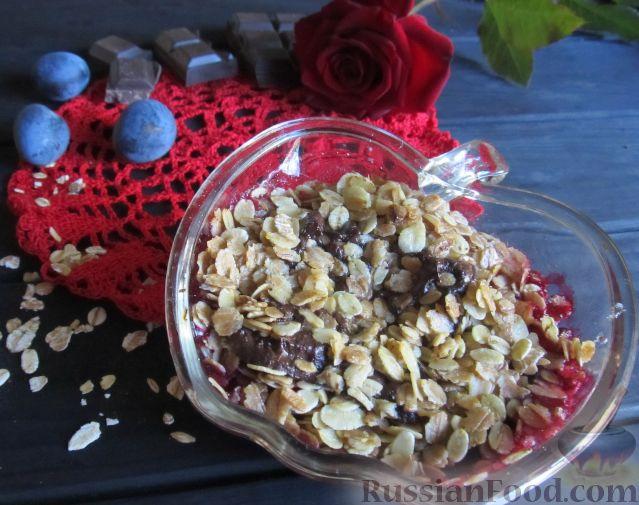 Фото приготовления рецепта: Сливовый десерт с шоколадом - шаг №9