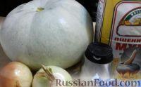 Фото приготовления рецепта: Манты с тыквой - шаг №1