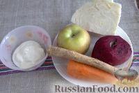 Фото приготовления рецепта: Салат «Освежающий» со сметаной и хреном - шаг №1
