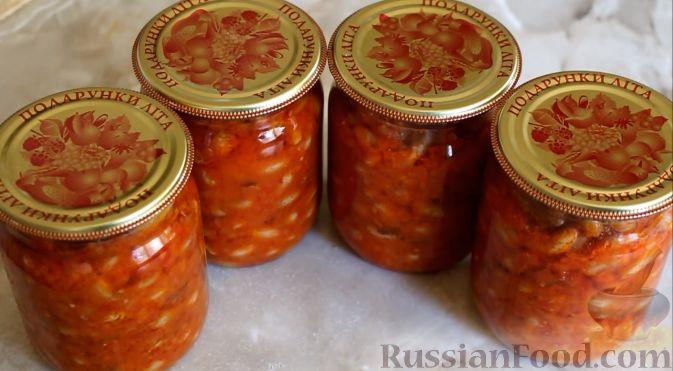 Фото приготовления рецепта: Консервированная фасоль с овощами (на зиму) - шаг №8