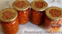 Фото к рецепту: Консервированная фасоль с овощами (на зиму)
