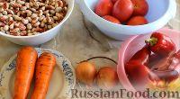 Фото приготовления рецепта: Консервированная фасоль с овощами (на зиму) - шаг №1