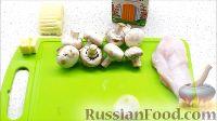Фото приготовления рецепта: Жульен с курицей и грибами - шаг №1