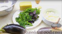 Фото приготовления рецепта: Баклажаны, запеченные с сыром (баклажаны Кучерикас) - шаг №1