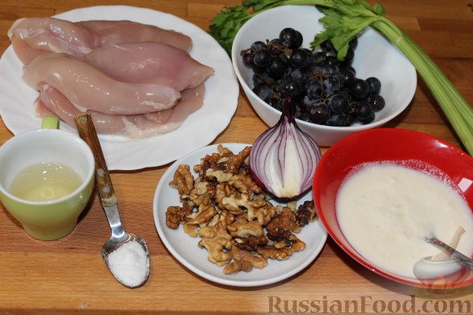 Фото приготовления рецепта: Салат из куриного филе с виноградом - шаг №1