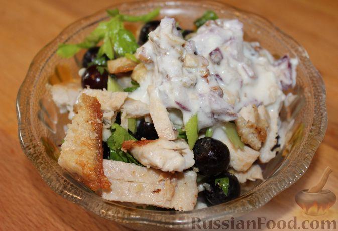 Фото приготовления рецепта: Салат из куриного филе с виноградом - шаг №11
