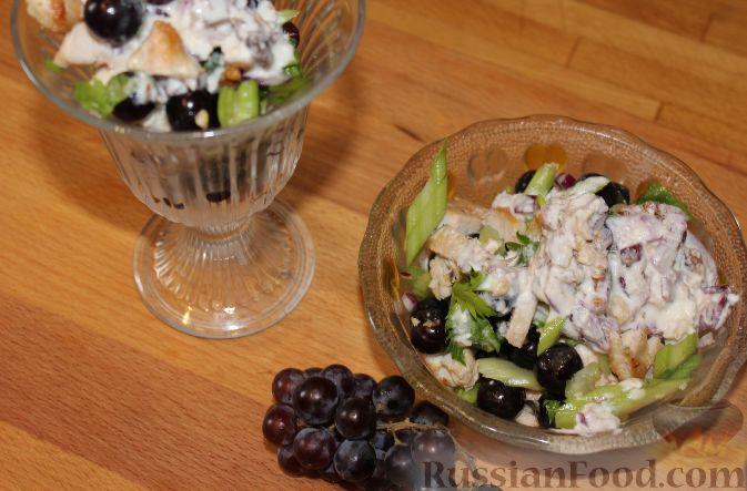 Фото приготовления рецепта: Салат из куриного филе с виноградом - шаг №12