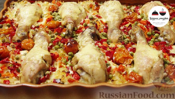 куриные ножки с овощами в духовке с рисом
