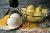 Фото приготовления рецепта: Гарнир «Герцогиня» из картофеля - шаг №1