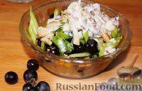 Фото к рецепту: Салат из куриного филе с виноградом