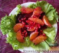"""Фото к рецепту: Салат """"Рубиновый"""" со свеклой, цитрусами и гранатом"""