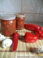 Фото приготовления рецепта: Сырая аджика - шаг №9