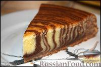 """Фото к рецепту: Пирог """"Зебра"""". Мой самый любимый!"""
