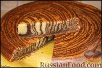 """Фото приготовления рецепта: Пирог """"Зебра"""". Мой самый любимый! - шаг №9"""