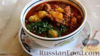 Фото приготовления рецепта: Бограч (венгерский гуляш по-закарпатски) - шаг №15