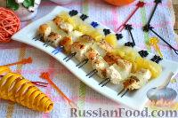 Фото к рецепту: Канапе с ананасами, курицей и апельсинами