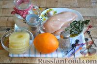 Фото приготовления рецепта: Канапе с ананасами, курицей и апельсинами - шаг №1