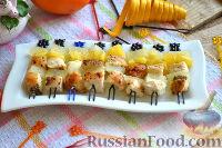 Фото приготовления рецепта: Канапе с ананасами, курицей и апельсинами - шаг №9