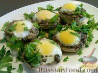 Фото к рецепту: Шампиньоны с перепелиными яйцами (в микроволновке)
