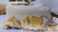 Фото к рецепту: Творожный торт с фруктами (в мультиварке)