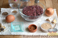 Фото приготовления рецепта: Донер-кебаб - шаг №1