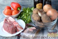 Фото приготовления рецепта: Хашлама из говядины - шаг №1
