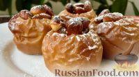 Фото к рецепту: Запеченные яблоки с орехами и изюмом