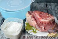Фото приготовления рецепта: Пастрома из говядины - шаг №1