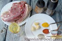 Фото приготовления рецепта: Пастрома из говядины - шаг №4