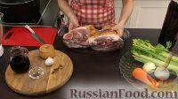 Фото приготовления рецепта: Свиная рулька в пиве, по-баварски - шаг №1