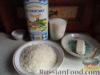 Фото приготовления рецепта: Каша рисовая молочная - шаг №1