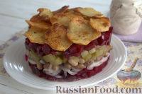 Фото к рецепту: Праздничный винегрет с картофельными чипсами