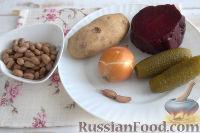 Фото приготовления рецепта: Праздничный винегрет с картофельными чипсами - шаг №1