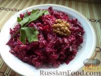Фото к рецепту: Салат из свеклы, чеснока и грецких орехов
