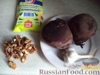 Фото приготовления рецепта: Салат из свеклы, чеснока и грецких орехов - шаг №1