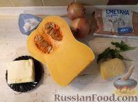 Фото приготовления рецепта: Тыква, запеченная с луком - шаг №1