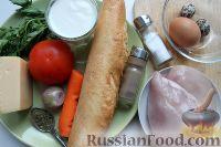Фото приготовления рецепта: Горячие бутерброды-лодочки - шаг №1