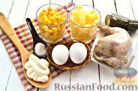 Фото приготовления рецепта: Салат из курицы, с ананасами и кукурузой - шаг №1
