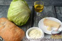 """Фото приготовления рецепта: Салат """"Цезарь"""" классический - шаг №1"""