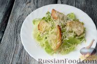 """Фото приготовления рецепта: Салат """"Цезарь"""" классический - шаг №9"""