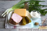 Фото приготовления рецепта: Салат с ветчиной, сыром и маринованными огурцами - шаг №1