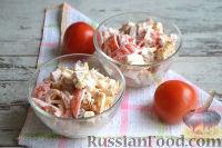 Фото приготовления рецепта: Салат с ветчиной, помидорами и сыром - шаг №8
